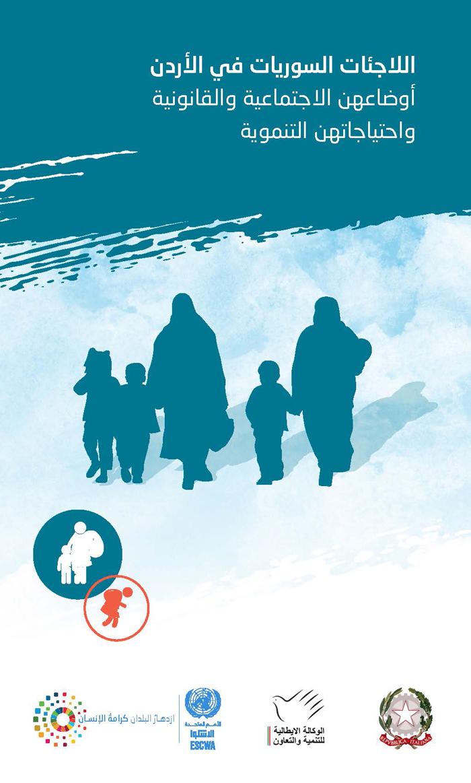 اللاجئات السوريات في الاردن: احتياجاتهن الاجتماعية والقانونية والتنموية